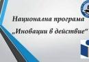 """Иновации в действие"" учи малки и големи на природолюбие в училище ""Христо Ботев"" в Долно Езерово"