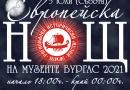 В Бургас се завръща Европейската нощ на музеите